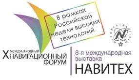 Телеканал «Авто Плюс» - инфопартнер X Международного навигационного форума и 8 Международной выставки «Навитех-2016»