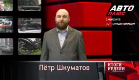 Телеканал «Авто Плюс» представляет новую программу - «Итоги недели с Петром Шкуматовым»