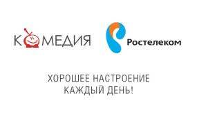 «Комедия ТВ» зарядит позитивом абонентов аналоговой сети «Ростелеком» в Москве!