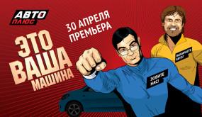 «Это ваша машина!» - новая программа на телеканале «Авто Плюс»