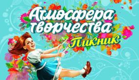 Телеканал «Комедия ТВ» приглашает на пикник «Атмосфера творчества»