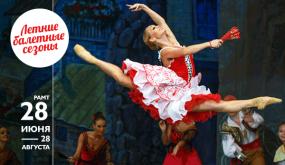 Телеканал «365 дней ТВ» - инфопартнер проекта «Летние балетные сезоны - 2016»