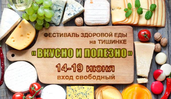 Телеканал «Кухня ТВ» – инфопартнер гастрономического фестиваля «Вкусно и полезно»