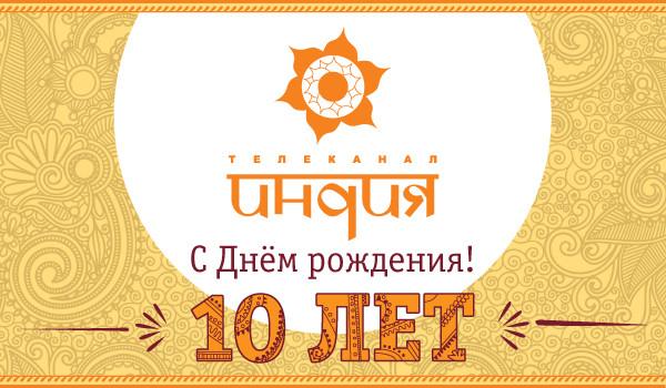 Телеканал «Индия ТВ» - 10 лет в эфире!