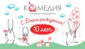 Телеканалу «Комедия ТВ» исполняется 10 лет!