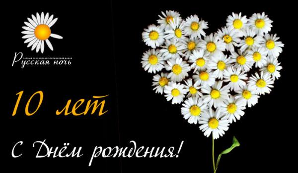 10 лет телеканалу Русская ночь