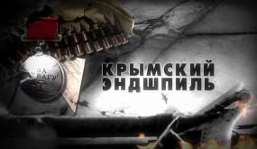 Крымский эндшпиль