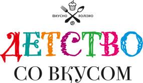 Телеканал «Кухня ТВ» традиционно поддержит благотворительный проект «Детство со вкусом»