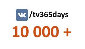 У телеканала «365 дней ТВ» в социальной сети «ВКонтакте» уже более 10 000 друзей!