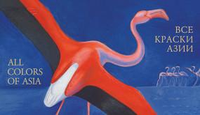 Телеканал «365 дней ТВ» поддержит Международный выставочный проект «Все краски Азии»