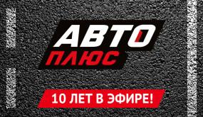 Телеканалу «Авто Плюс» 10 лет!