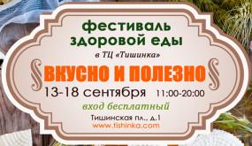 Телеканал «Кухня ТВ» приглашает на фестиваль «Вкусно и полезно»