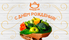 Телеканалу «Кухня ТВ» 9 лет!