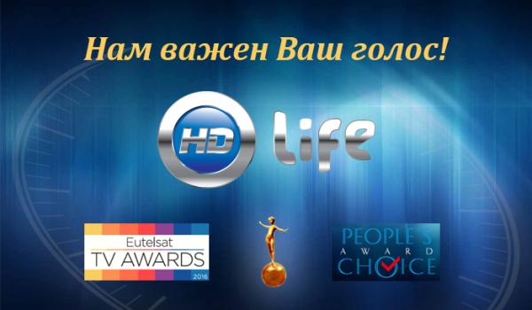 Голосуйте за телеканал «HD Life»!
