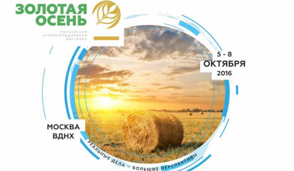 Телеканал «Кухня ТВ» поддержит выставку «Золотая Осень»