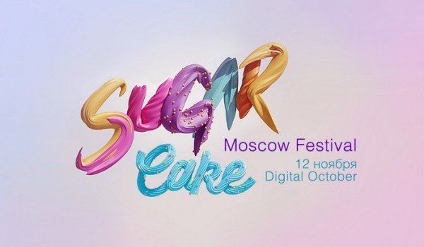 Телеканал «Кухня ТВ» приглашает на Sugar Cake Moscow Festival