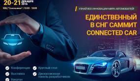 Телеканал «Авто Плюс» приглашает на Connected Car Summit
