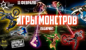 Телеканал «Авто Плюс» – информационный партнер спектакля «Игры Монстров»