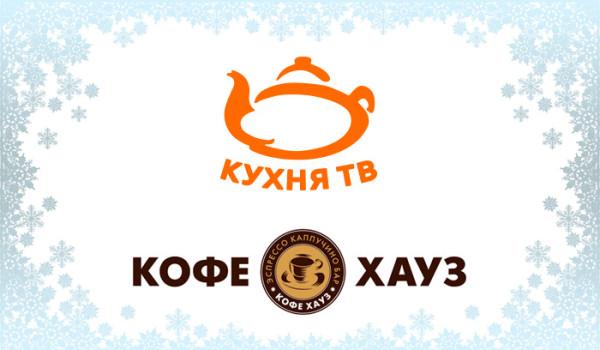 Участвуйте в новогоднем конкурсе от телеканала «Кухня ТВ» и сети кофеен «Кофе Хауз»!
