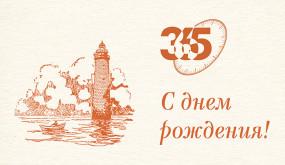 Телеканалу «365 дней ТВ» исполнилось 11 лет!