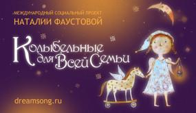 Телеканал «Ля-минор ТВ» приглашает на благотворительный концерт «МАМИН ГОЛОС»