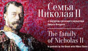 Телеканал «365 дней ТВ» – инфопартнер выставки «Семья Николая II в портретах греческого скульптора Никоса Флороса»