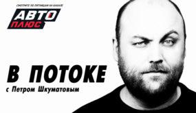 «В потоке» с Петром Шкуматовым