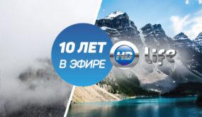 Телеканал «HD Life» – 10 лет в эфире!