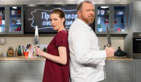 «Моя-твоя еда» – новая программа на телеканале «Кухня ТВ»