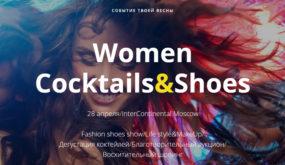 Телеканал «Кухня ТВ» приглашает на фестиваль «Woman Cocktails & Shoes»