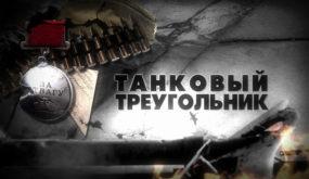 «365 дней ТВ» представляет премьеру фильма «Танковый треугольник»