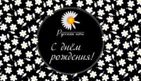 Телеканал «Русская ночь» – 11 лет в эфире