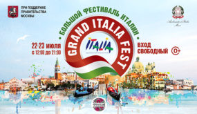 Телеканал «Кухня ТВ» приглашает на Большой фестиваль Италии в Москве