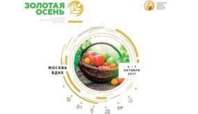 Телеканал «Кухня ТВ» приглашает на выставку «Золотая осень-2017»