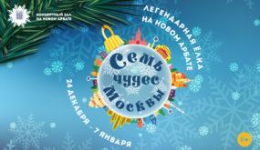 Телеканал «365 дней ТВ» – инфопартнер новогоднего шоу «Семь чудес Москвы»