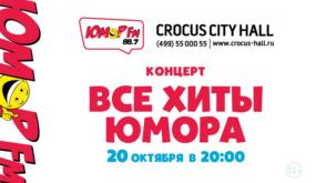 Телеканал «Ля-минор ТВ» приглашает на концерт «Все хиты Юмора»