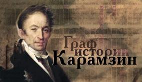 Граф истории Карамзин
