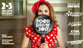 Телеканал «Кухня ТВ» приглашает на фестиваль FOOD SHOW 2017