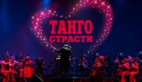 Телеканал «Ля-минор ТВ» приглашает на шоу «Танго страсти Астора Пьяццоллы»