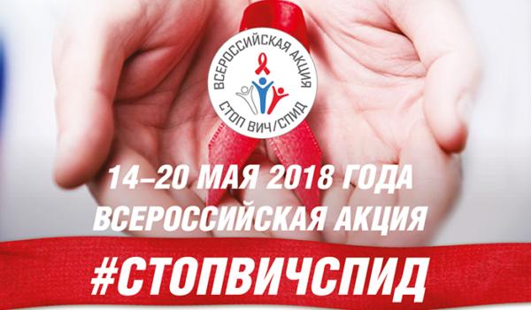 Телеканал «Русская ночь» поддерживает Всероссийскую акцию «Стоп ВИЧ/СПИД»