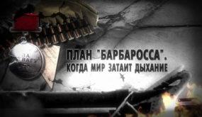 """На пути к Великой Победе. План """"Барбаросса"""". Когда мир затаит дыхание"""