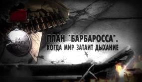 «План «Барбаросса. Когда мир затаит дыхание» – новый документальный фильм на телеканале «365 дней ТВ»
