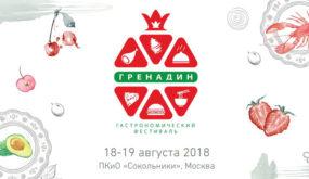 Телеканал «Кухня ТВ» приглашает на гастрономический фестиваль «ГРЕНАДИН»: праздник вкуса и развлечений!