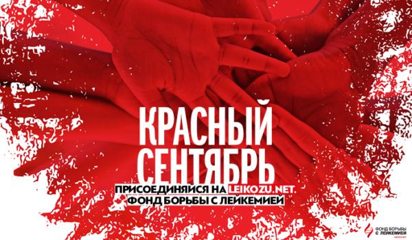 «Русская ночь» поддерживает акцию «Красный сентябрь»